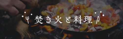 焚き火と料理