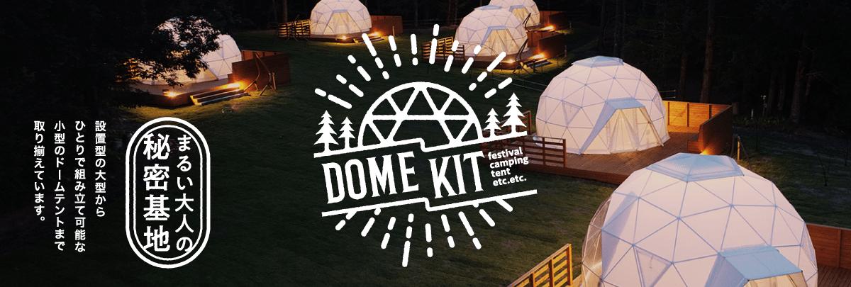 DOME KIT まるい大人の秘密基地 設置型の大型から一人で組み立て可能な小型のドームテントまで取り揃えています。